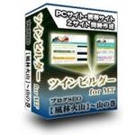 ブログSEO風林火山~ツインビルダー